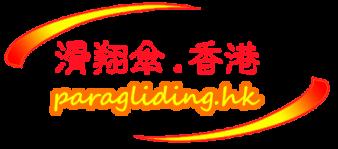 paragliding_hk_woo_logo